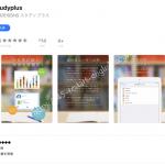 スタディプラス アプリ