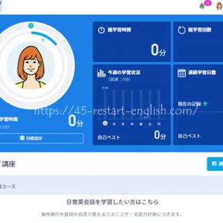 スタディサプリ English日常英会話