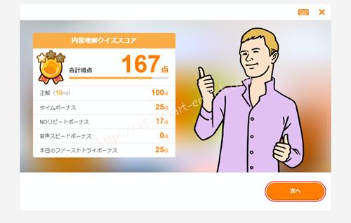 スタディサプリ Lv3レッスン