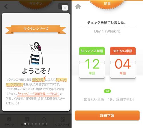 キクタンアプリ Free  単語学習