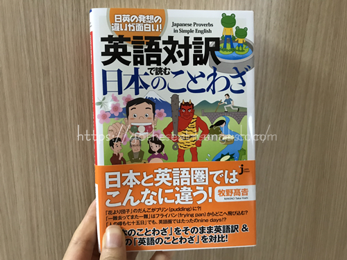 英語のことわざの本