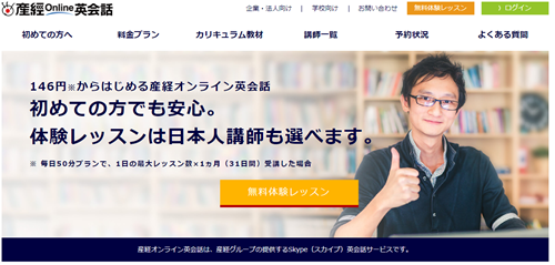 産経オンライン英会話 体験