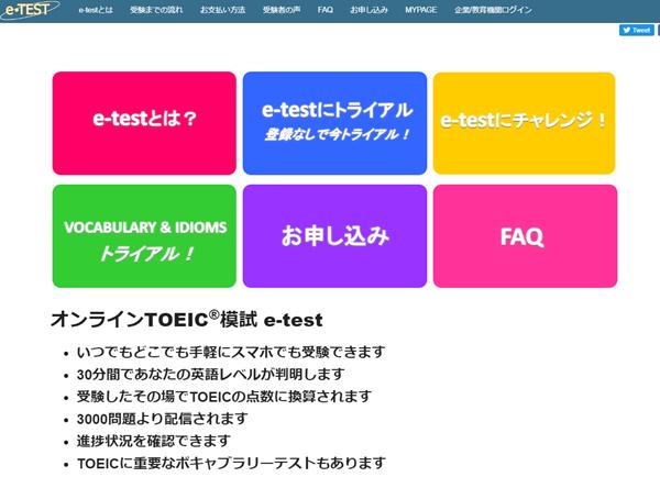 TOEIC E-test
