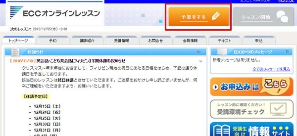 ECCオンライン英会話 予習