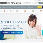 ECCオンライン英会話 無料体験