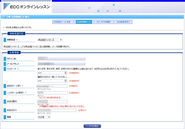 ECCオンライン英会話 無料登録