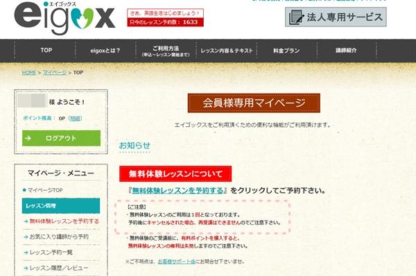 エイゴックス 無料体験