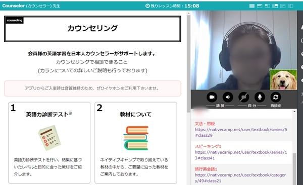 ネイティブキャンプ 日本人講師
