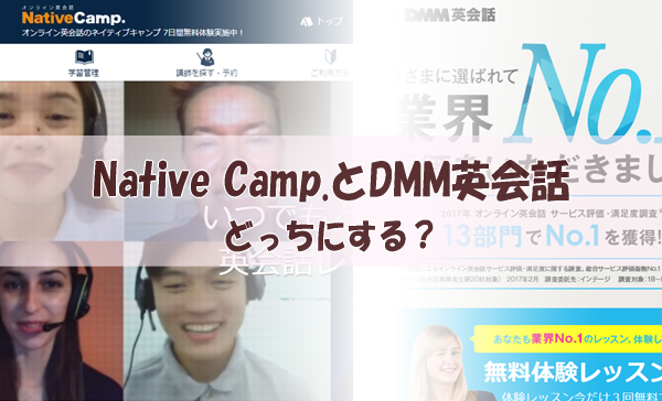 NativeCampとDMM英会話比較