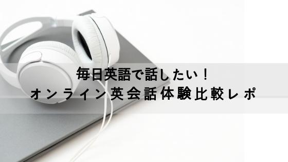 毎日英語で話したい