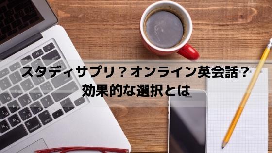 スタディサプリ オンライン英会話