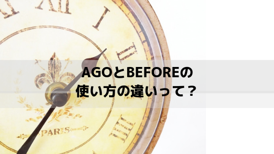 ago before