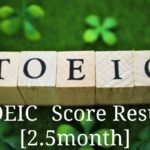 スタディサプリENGLISH TOEIC2.5カ月