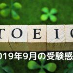 TOEIC 2019 9月